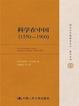 On Their Own Terms: Science in China 1550-1900