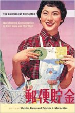 The Ambivalent Consumer: Questioning Consumption in East Asia and the West Edited by Sheldon Garon and Patricia L. Maclachlan